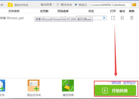 迅捷PDF转换器转换WORD