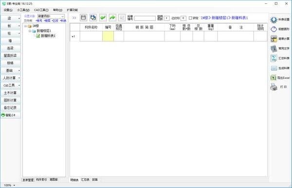 E筋翻样软件破解版下载截图