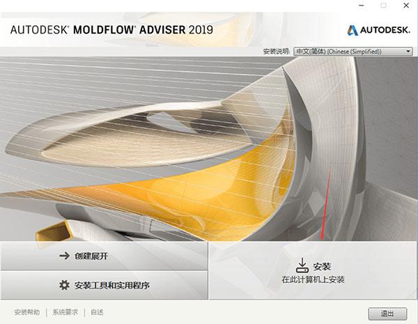 Moldflow模流分析软件安装步骤2截图