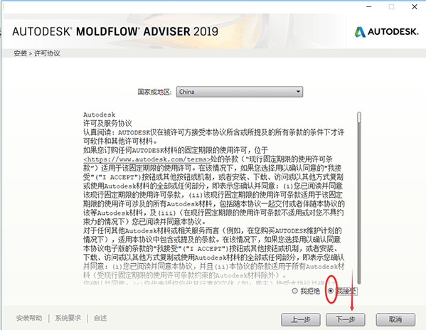 Moldflow模流分析软件安装步骤3截图