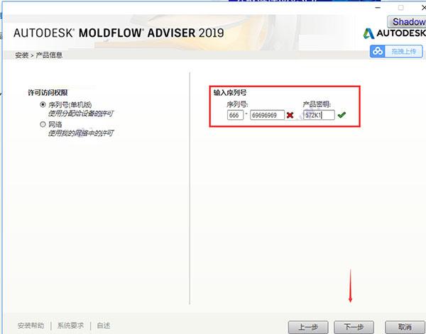 Moldflow模流分析软件安装步骤4截图