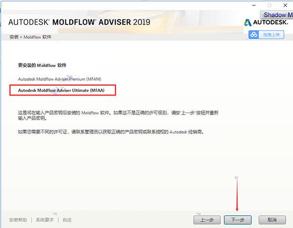 Moldflow模流分析软件安装步骤5截图