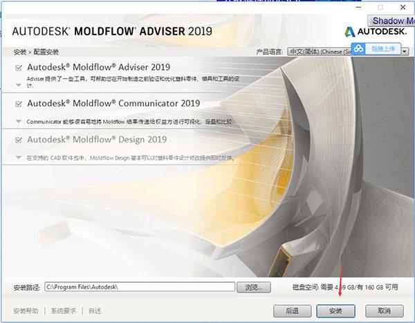 Moldflow模流分析软件安装步骤6截图