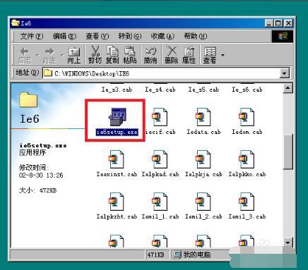 Internet Explorer官方正式版安装方法1