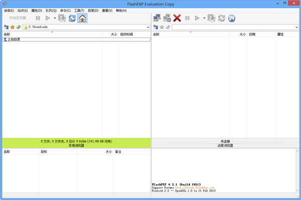 FlashFXP中文破解版截图