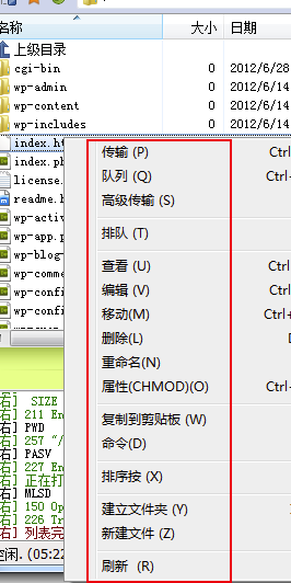 FlashFXP中文破解版使用教程