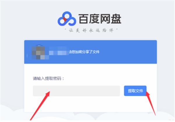 百度云网盘破解版通过分享链接下载资源方法3