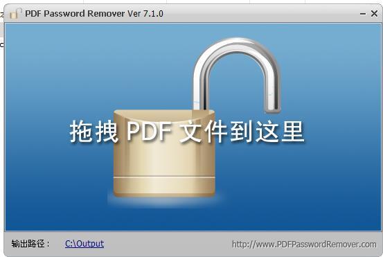 PDF密码移除器免费版截图