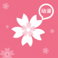 樱花动漫 v1.9.61纯净版