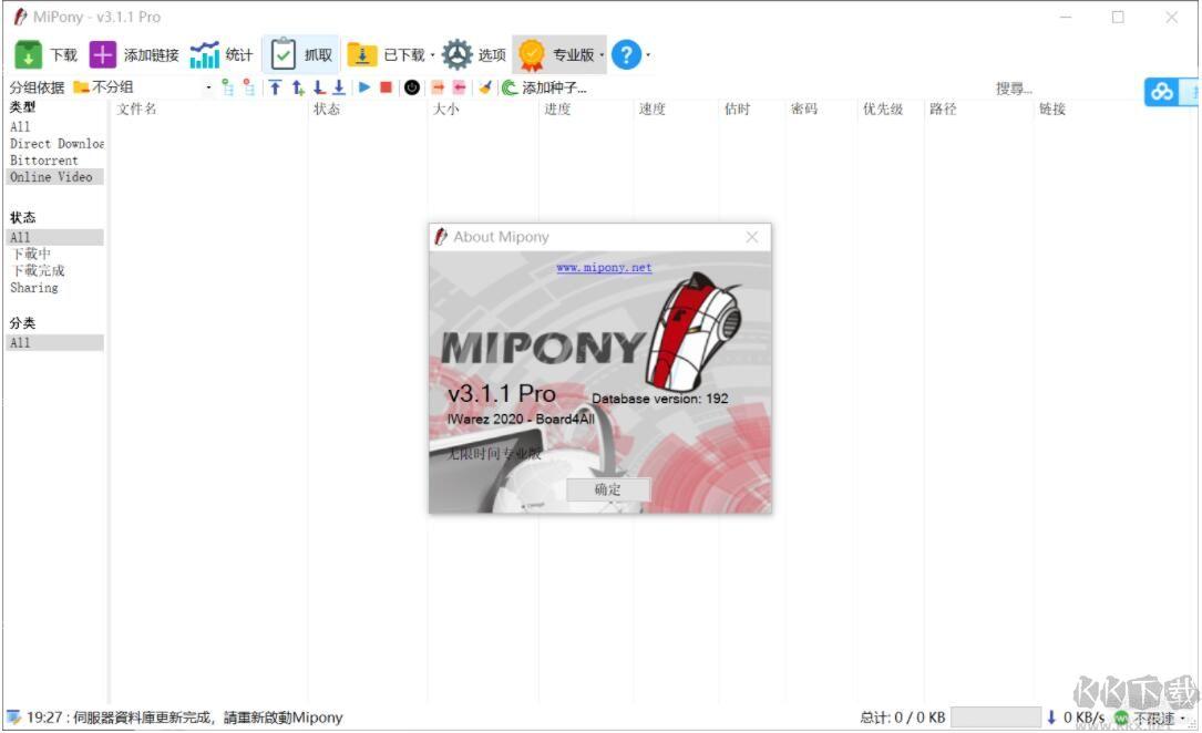 白马下载器MiPony