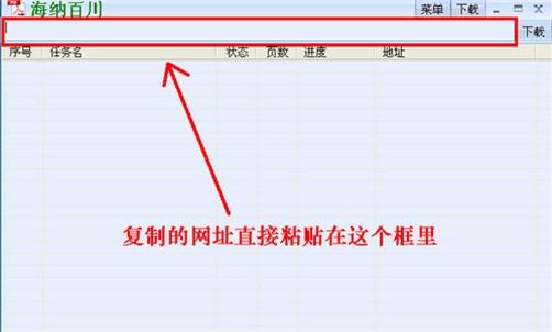 海纳百川下载器使用方法步骤3截图