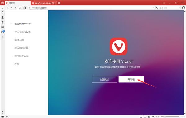 Vivaldi浏览器电脑版软件介绍