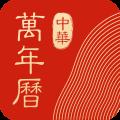 中华万年历 v8.0.6 官方最新版
