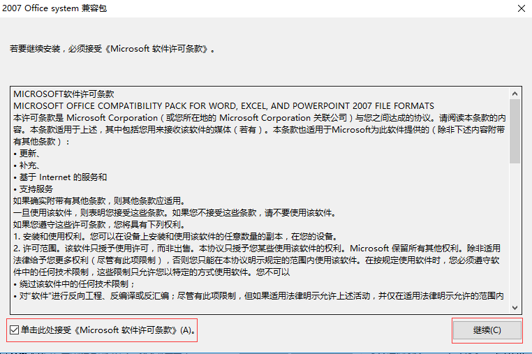 MicrosoftOffice2007兼容包安装步骤1
