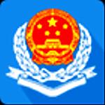 广东省电子税务局客户端 V1.3绿色版