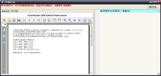 PDF翻译工具破解版截图