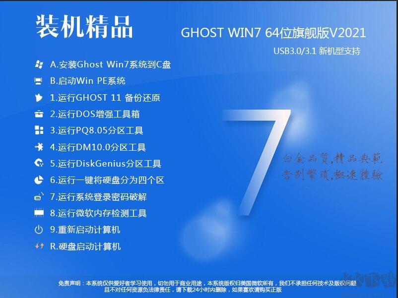Win7 64位旗舰版系统加强版 v2021