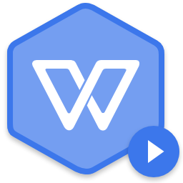 WPS Office 2019 个人免费版