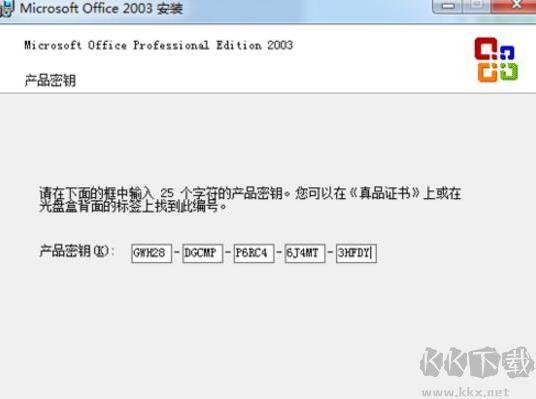 Office2003免费完整版