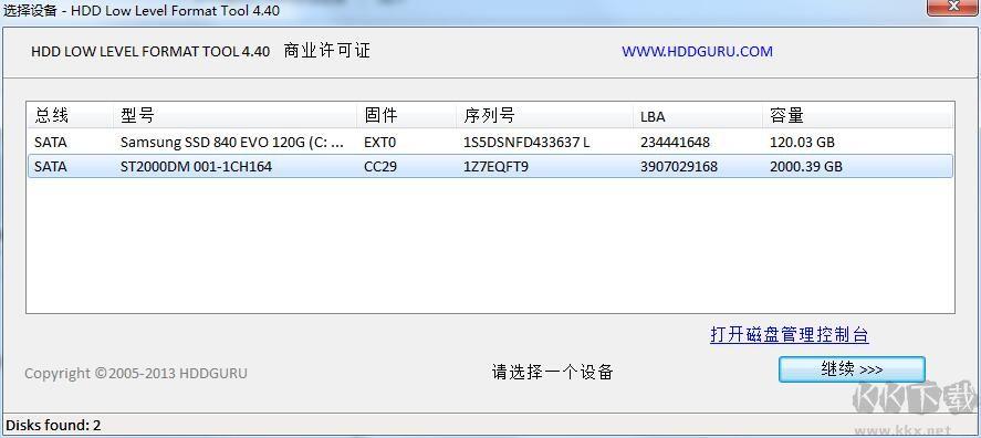 HDD Low Level Format Tool商业授权版