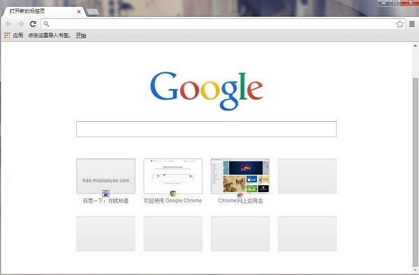 Chrome浏览器官方下载截图