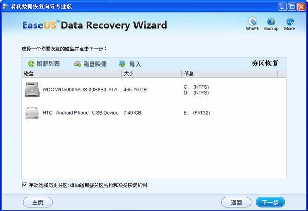 易我数据恢复软件使用方法2