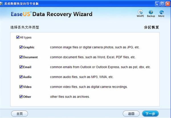 易我数据恢复软件使用方法3