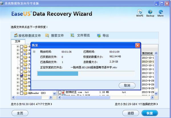 易我数据恢复软件使用方法4