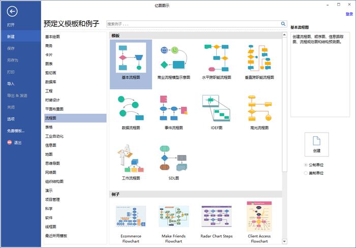 亿图流程图制作软件下载截图