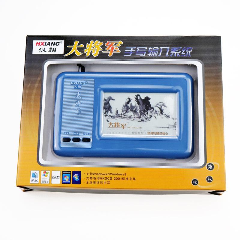 汉翔大将军手写板驱动程序 V9.0 通用版