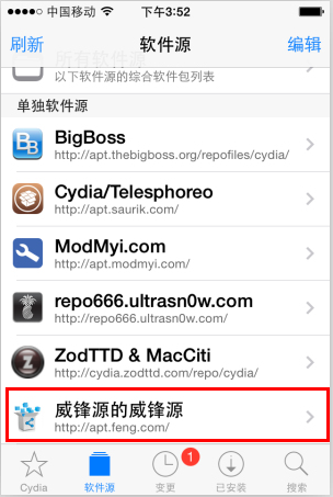 Cydia怎么添加软件源