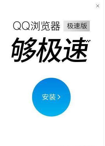 QQ极速浏览器