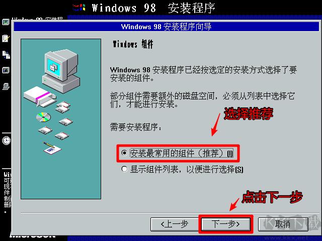 Windows98官方原版镜像