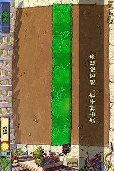 植物大战僵尸2高清版
