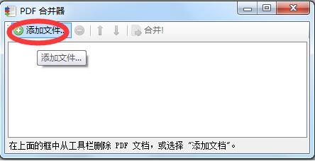 PDF合并器