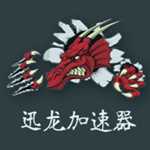 迅龙加速器 v2.7.10 会员共享破解版