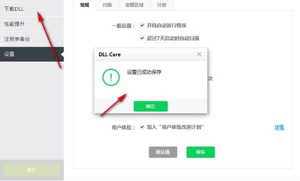 DLL一键修复工具(DLL Care)