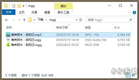 qq音乐mgg格式怎么转mp3格式?mgg转mp3的方法