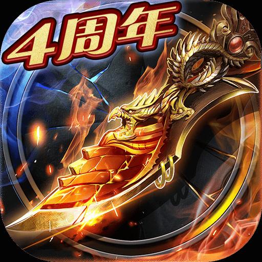 烈焰龙城[官方] v8.1九游版