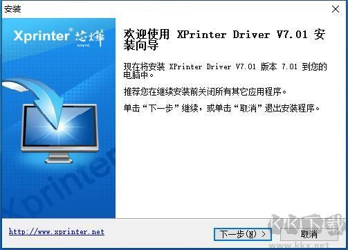 XPrinter芯烨打印机驱动