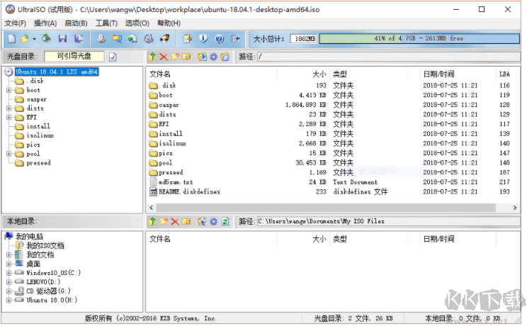 Ubuntu中文版系统镜像
