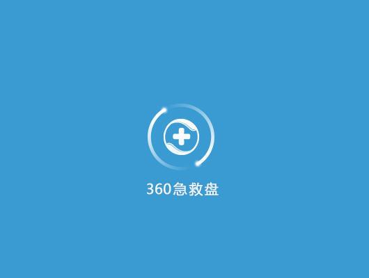 360急救盘(系统急救工具)