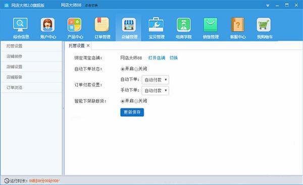 网店大师软件使用方法6