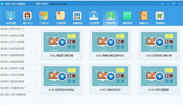 网店大师软件使用方法9