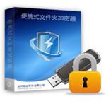 文件夹加密器 v7.3.0 绿色版