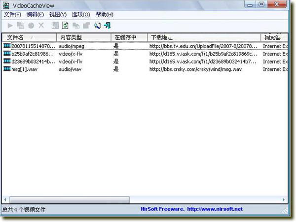 VideoCacheView(浏览器缓存提取器)