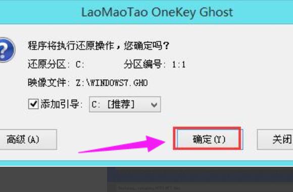 Ghost win7纯净版怎么安装