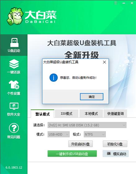 大白菜u盘装系统使用教程3