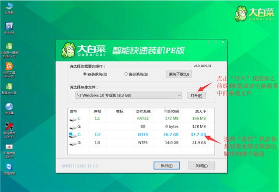 大白菜u盘装系统使用教程7