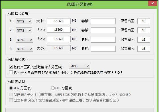 大白菜u盘装系统常见问题5